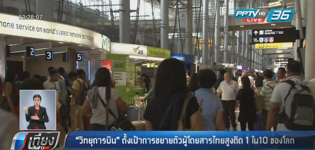"""""""วิทยุการบิน"""" ตั้งเป้าการขยายตัวผู้โดยสารไทยสูงติด 1ใน10 ของโลก"""