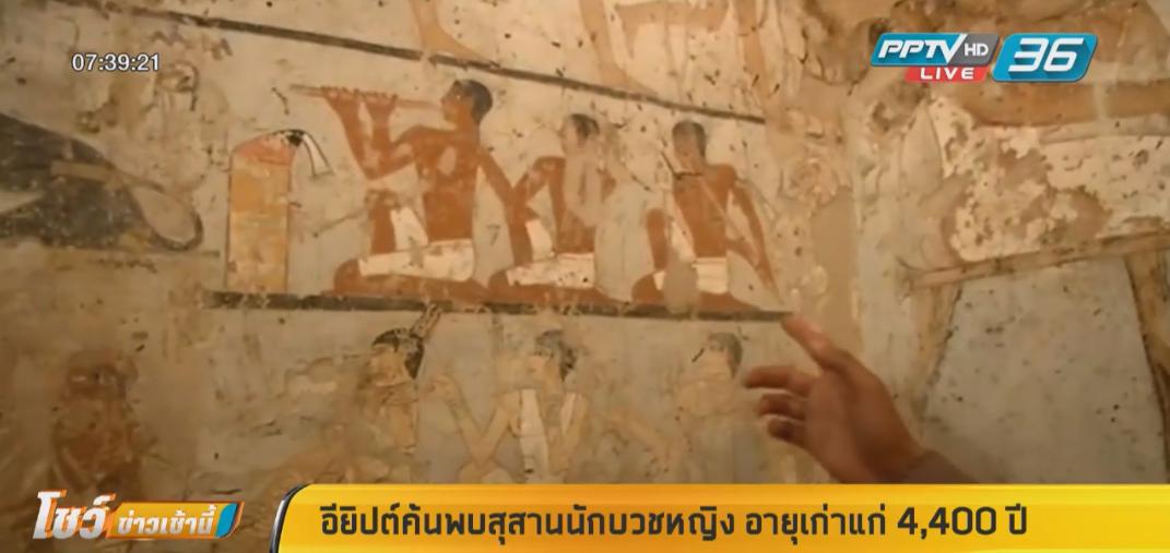 อียิปต์ค้นพบสุสานนักบวชหญิง อายุเก่าแก่ 4,400 ปี