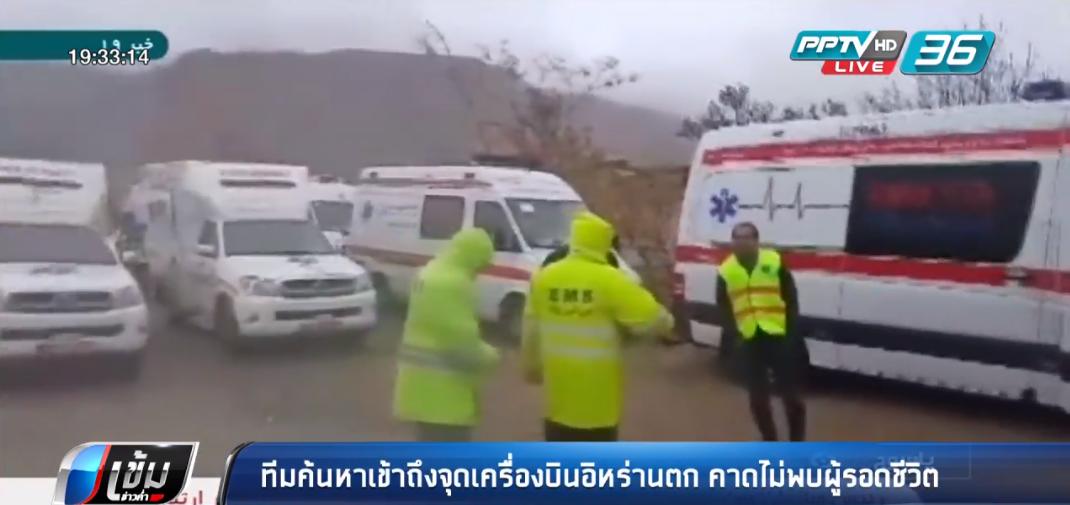 ทีมค้นหาเข้าถึงจุดเครื่องบินอิหร่านตก คาดไม่พบผู้รอดชีวิต