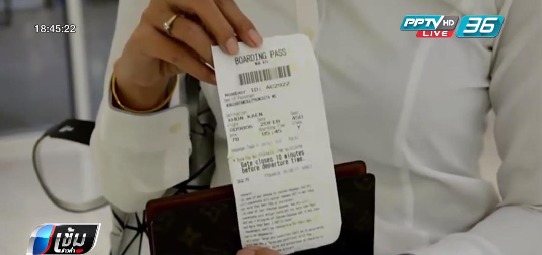 ร้องสคบ. สายการบินไม่คืนค่าตั๋ว เหตุเครื่องขัดข้องจนไปขึ้นศาลไม่ทัน
