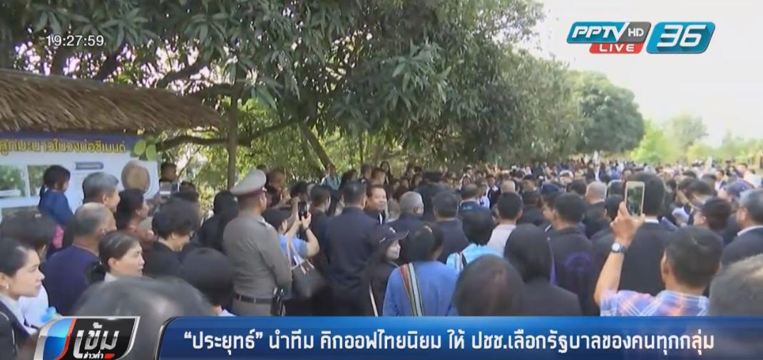 """""""ประยุทธ์"""" นำทีม คิกออฟไทยนิยมให้ปชช.เลือกรัฐบาลของคนทุกกลุ่ม"""
