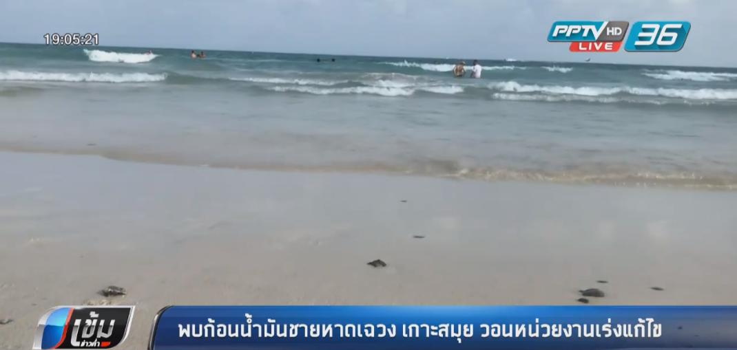 พบก้อนน้ำมันชายหาดเฉวง เกาะสมุย วอนหน่วยงานเร่งแก้ไข