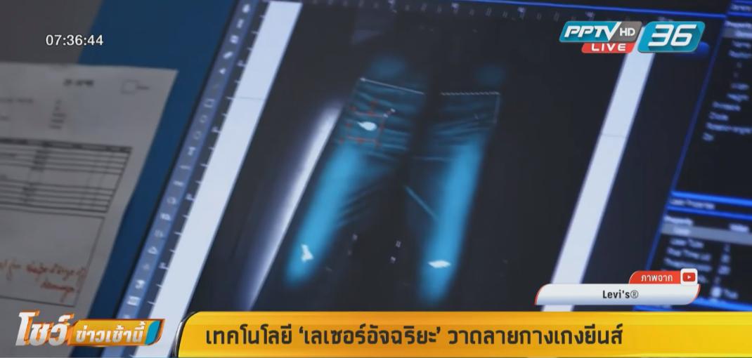 เทคโนโลยีเลเซอร์อัจฉริยะวาดลายกางเกงยีนส์
