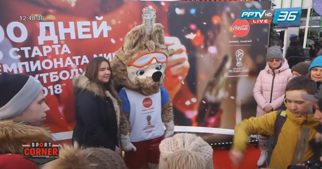 """""""รัสเซีย"""" จัดกิจกรรมนับถอยหลังสู่บอลโลก 2018"""