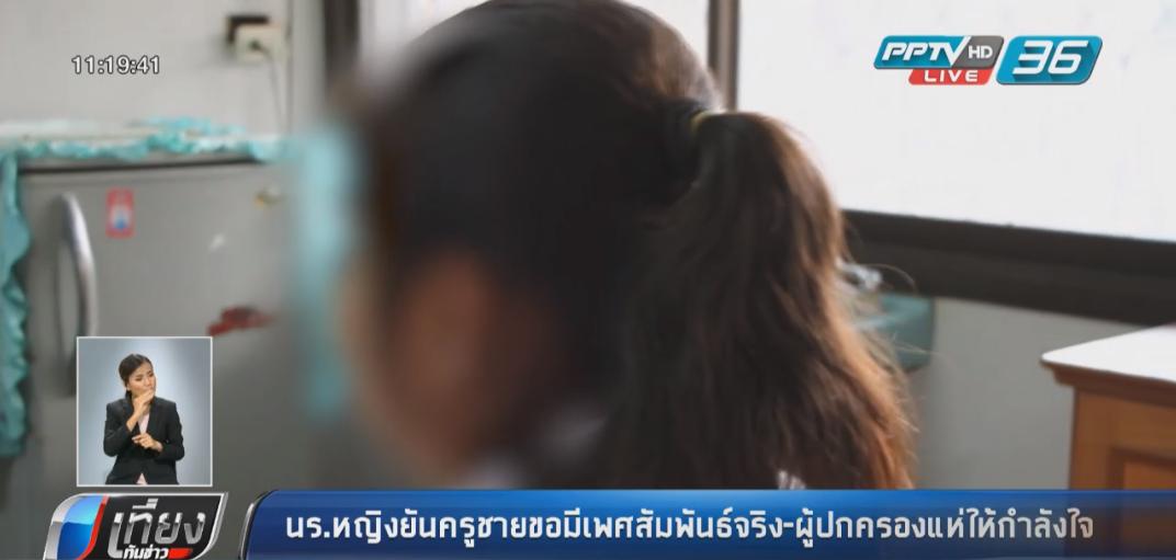 นร.หญิงยันครูชายขอมีเพศสัมพันธ์จริง-ผู้ปกครองแห่ให้กำลังใจ