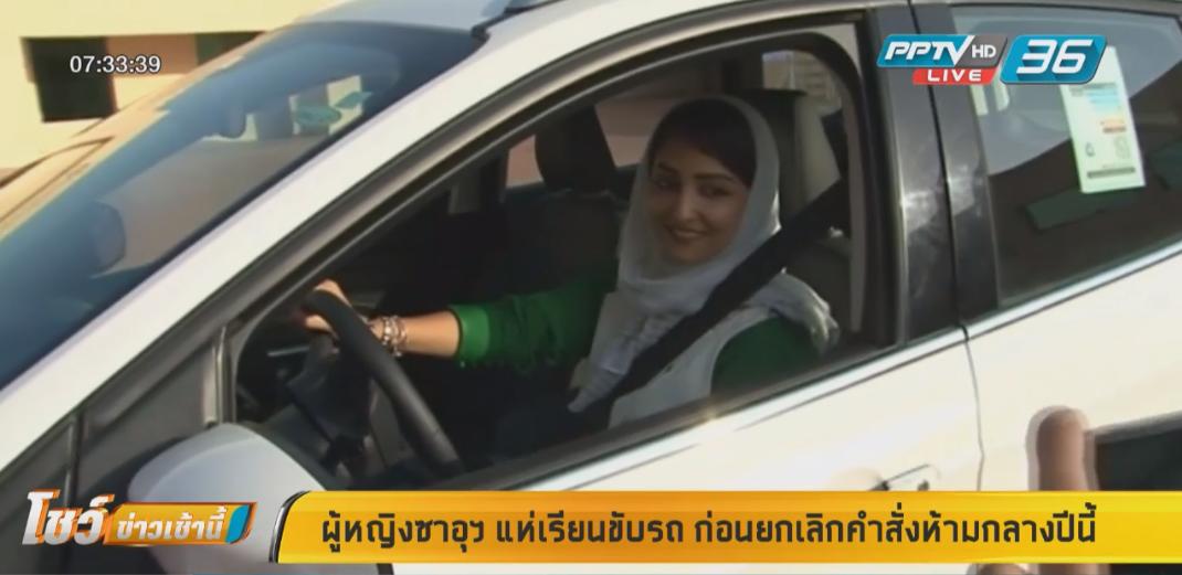 ผู้หญิงซาอุฯ แห่เรียนขับรถ ก่อนยกเลิกคำสั่งห้ามกลางปีนี้