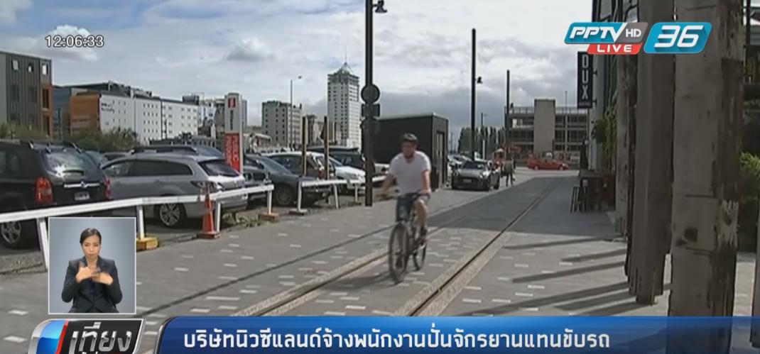 บริษัทนิวซีแลนด์จ้างพนักงานปั่นจักรยานแทนขับรถ