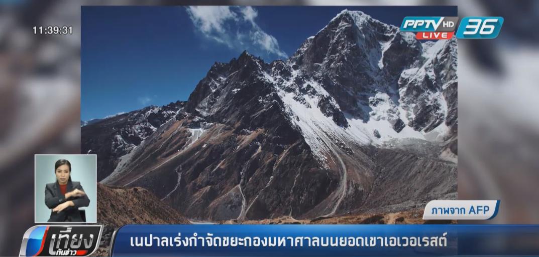 เนปาลเร่งกำจัดขยะกองมหาศาลบนยอดเขาเอเวอเรสต์