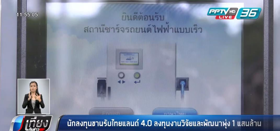นักลงทุนขานรับไทยแลนด์ 4.0 ลงทุนงานวิจัยและพัฒนาพุ่ง 1 แสนล้าน