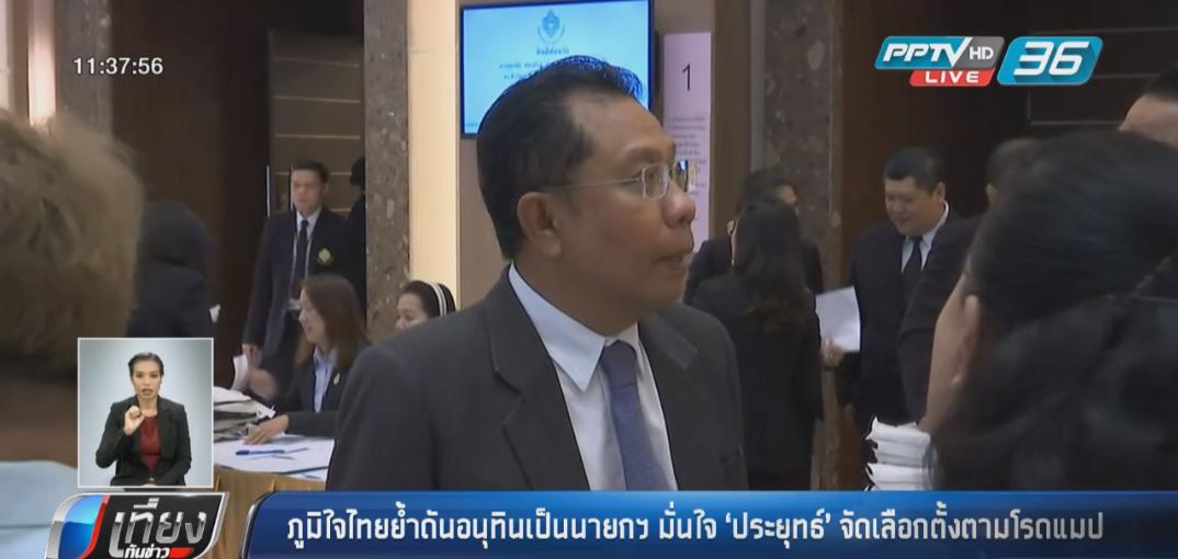 ภูมิใจไทยย้ำดันอนุทินเป็นนายกฯ มั่นใจ 'ประยุทธ์' จัดเลือกตั้งตามโรดแมป