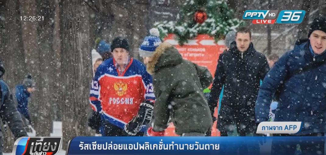 รัสเซียปล่อยแอปพลิเคชั่นทำนายวันตาย