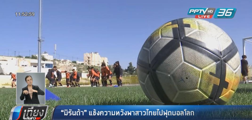 """""""มิรันด้า"""" แข้งความหวัง พาสาวไทยไปฟุตบอลโลก"""
