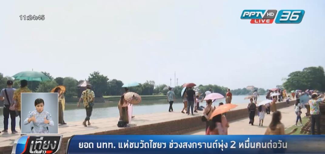 ยอดนักท่องเที่ยวแห่ชมวัดไชยฯ ช่วงสงกรานต์พุ่งเกือบ 2 หมื่นคนต่อวัน