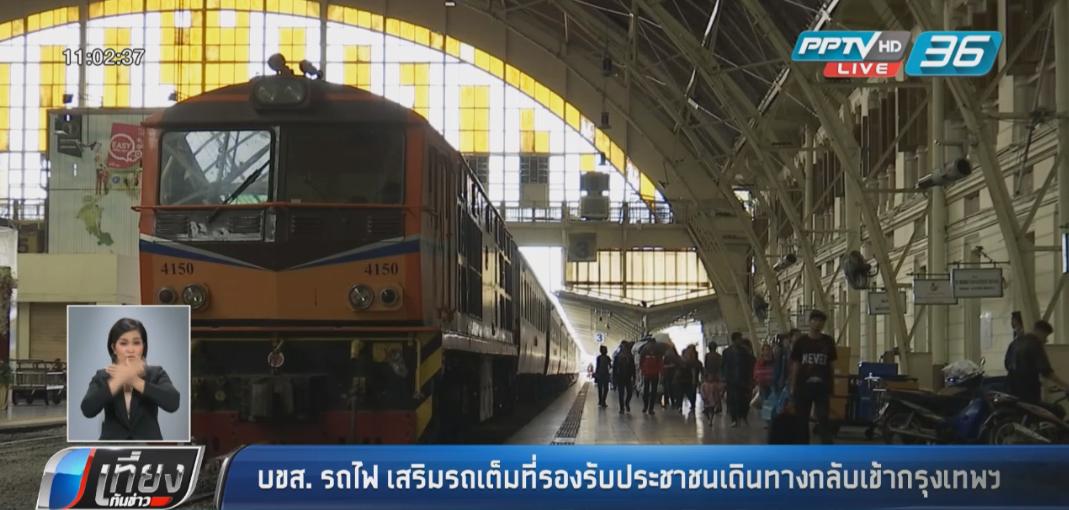 บขส. รถไฟ เสริมรถเต็มที่รองรับประชาชนเดินทางกลับเข้ากรุงเทพ