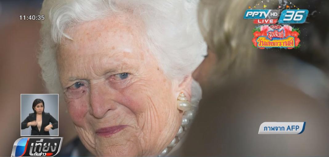 อดีตสตรีหมายเลข 1 สหรัฐฯ ปฏิเสธรักษาตัวแม้ป่วยหนัก