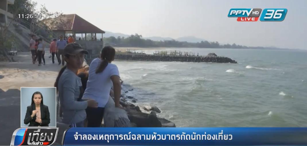จำลองเหตุการณ์ฉลามหัวบาตรกัดนักท่องเที่ยว