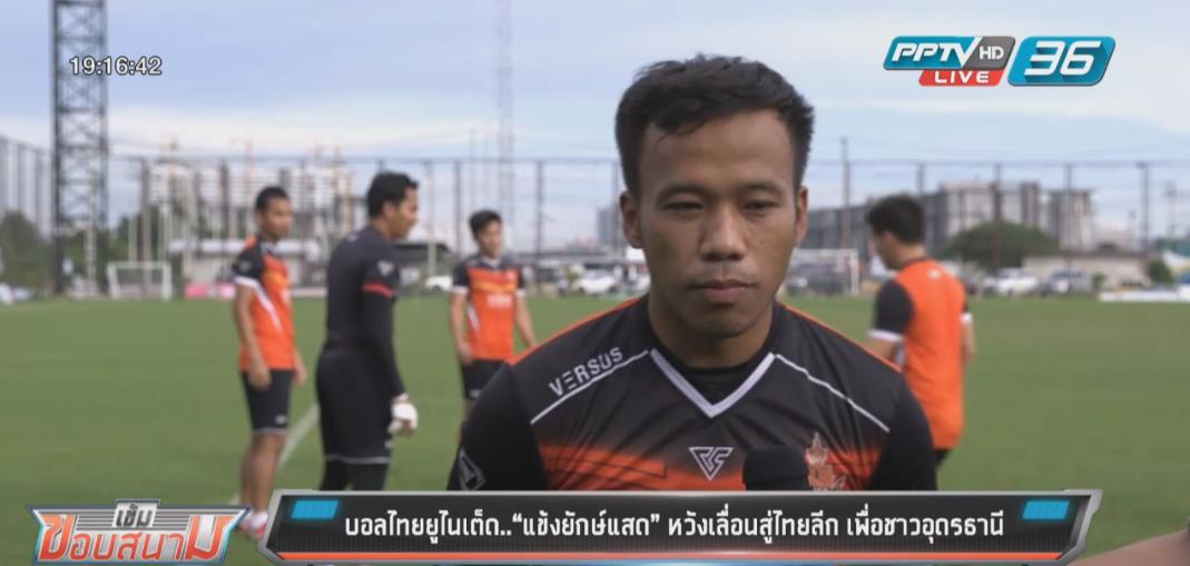 """""""แข้งยักษ์แสด"""" หวังเลื่อนสู่ไทยลีก เพื่อชาวอุดรธานี"""