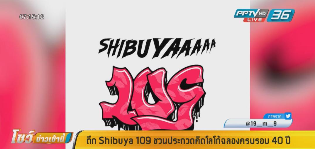 ตึก Shibuya 109 ชวนประกวดคิดโลโก้ฉลองครบรอบ 40 ปี