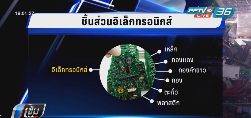 หวั่นไทยเป็นแหล่งทิ้งขยะอิเล็กทรอนิกส์ ตร.ลุยค้นโรงงานชาวฮ่องกงในจ.ฉะเชิงเทรา