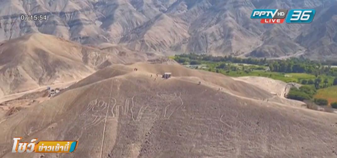 เปรูพบลายเส้นโบราณอายุ 2 พันปีกลางทะเลทราย