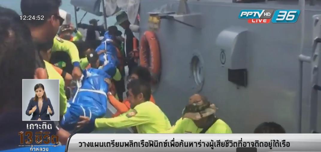 วางแผนเตรียมพลิกเรือฟินิกซ์เพื่อค้นหาร่างผู้เสียชีวิตที่อาจติดอยู่ใต้เรือ