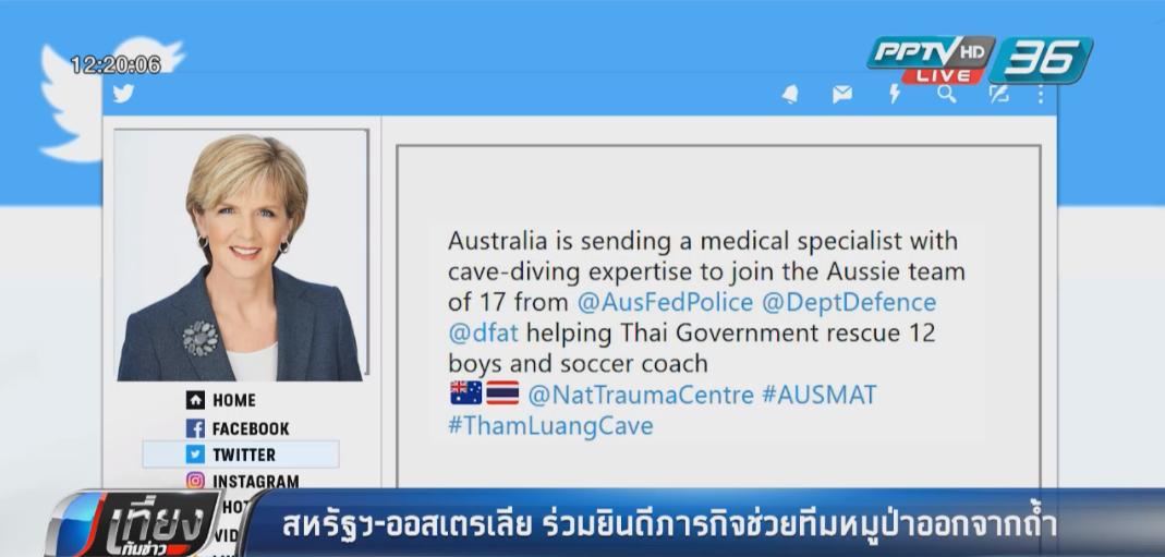 สหรัฐฯ-ออสเตรเลีย ร่วมยินดีภารกิจช่วยทีมหมูป่าออกจากถ้ำหลวง
