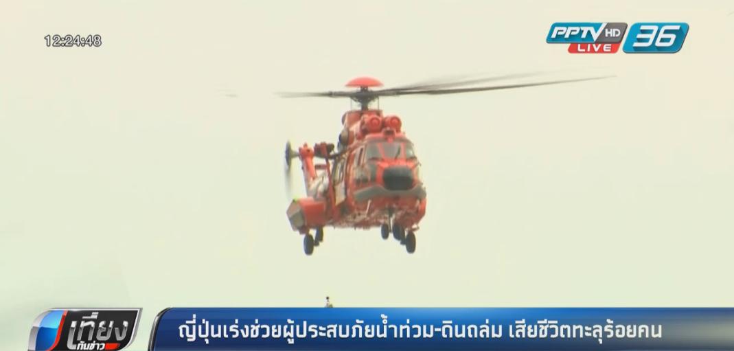 ญี่ปุ่นเร่งช่วยผู้ประสบภัยน้ำท่วม-ดินถล่ม ตายเฉียดร้อย