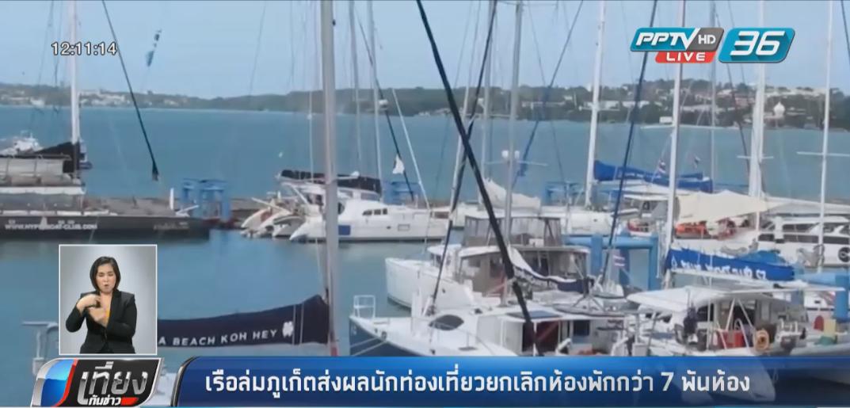เรือล่มภูเก็ตส่งผลนักท่องเที่ยวยกเลิกห้องพักกว่า 7 พันห้อง