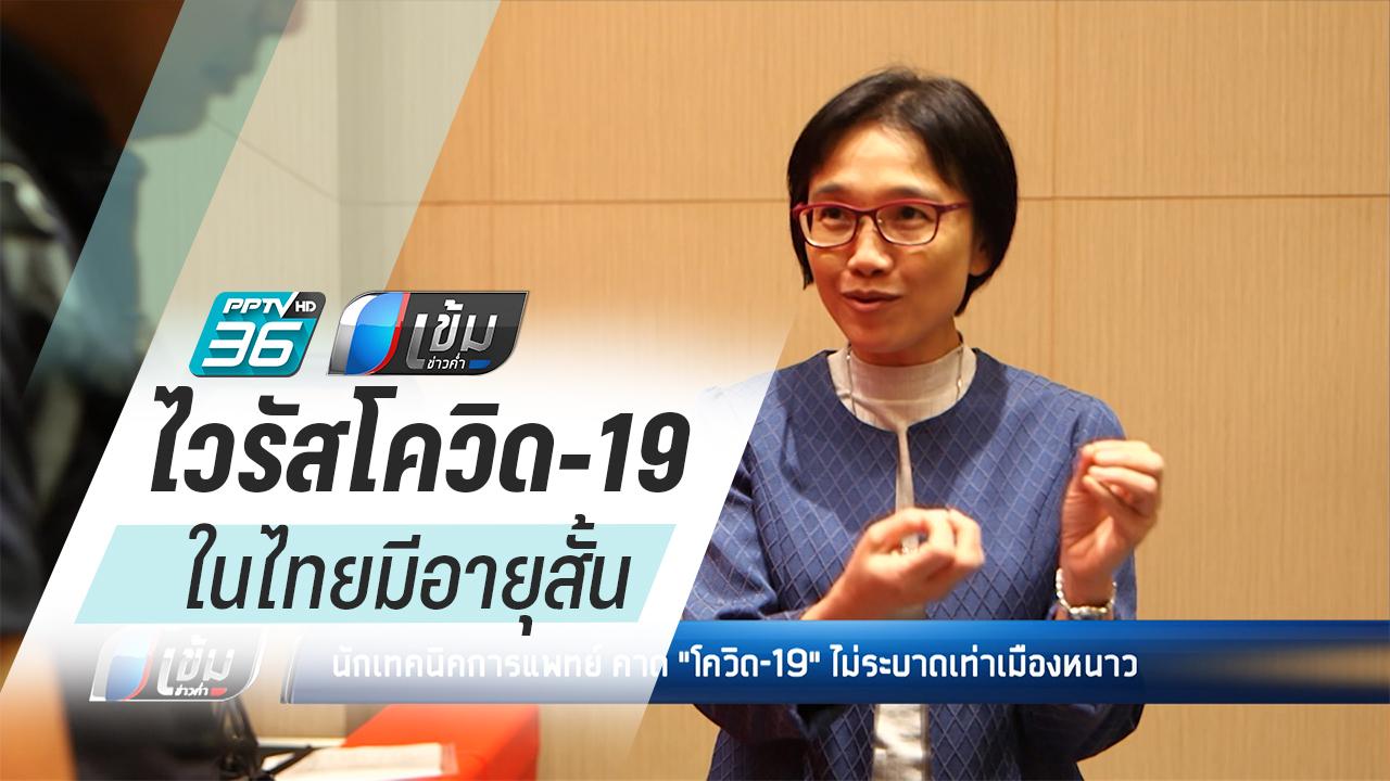 จุฬาฯ เผยไวรัสโควิด-19 ในไทย มีอายุสั้นกว่าประเทศเขตหนาว
