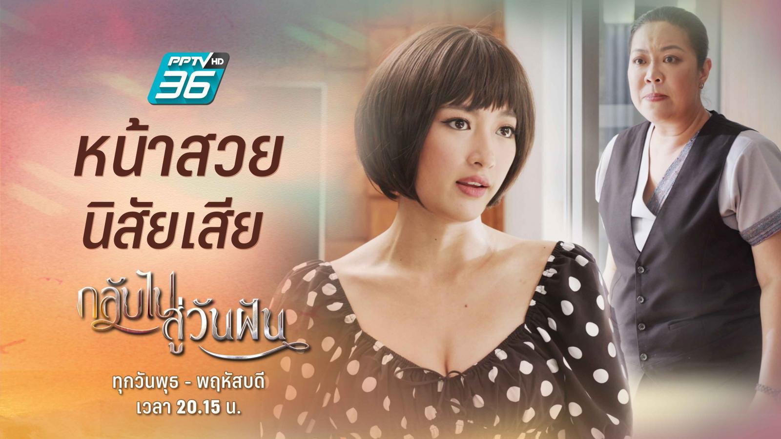 กลับไปสู่วันฝัน EP.17 | ฟินสุด | หน้าสวย นิสัยเสีย | PPTV HD 36