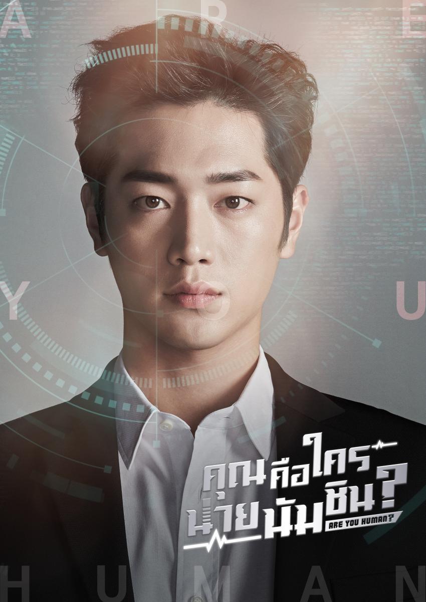 แนะนำตัวละคร คุณคือใคร นายนัมชิน? Are You Human? : PPTVHD36
