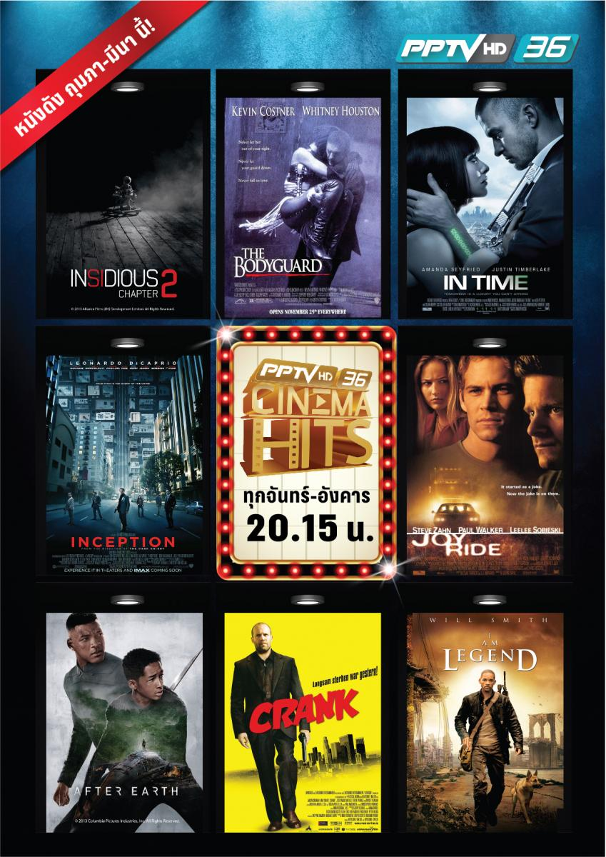 """Cinema Hits"" เอาใจคอหนัง ขนหนังเด็ดส่งตรงถึงหน้าจอ ""พีพีทีวี"""