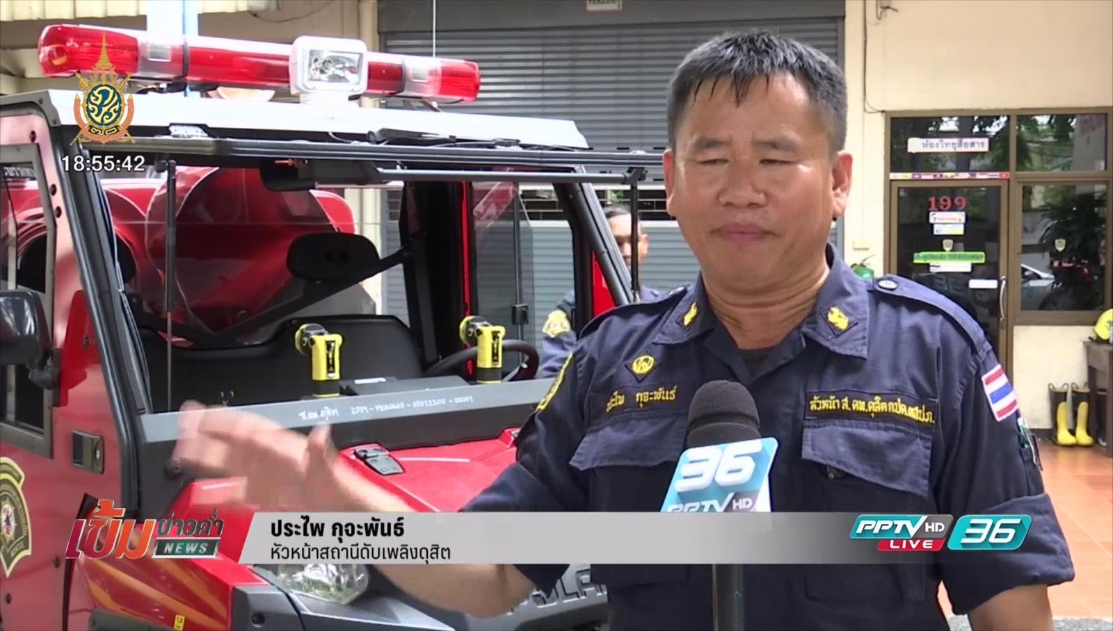"""ตรวจสอบ """"ประสิทธิภาพดับเพลิง"""" รถดับเพลิง ATV กทม."""
