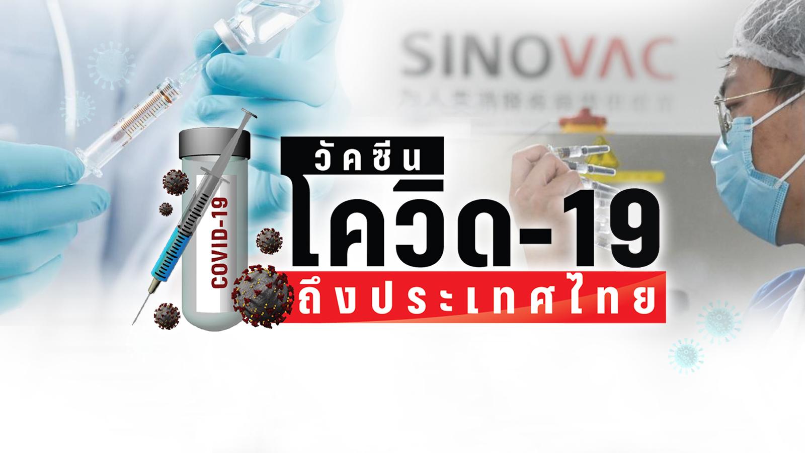 วัคซีนโควิด-19 ถึงประเทศไทย