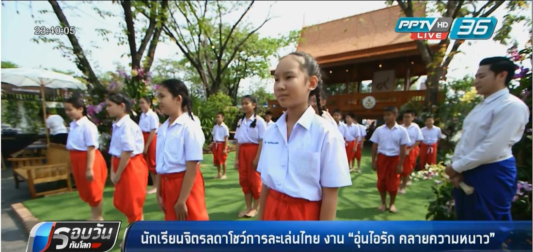 """นักเรียนจิตรลดาโชว์การละเล่นไทย งาน """"อุ่นไอรัก คลายความหนาว"""""""