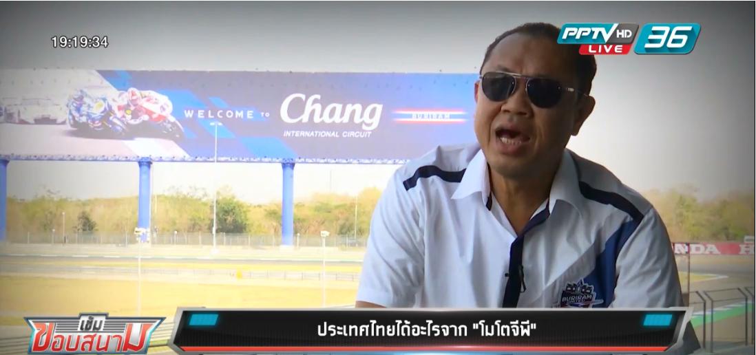 ประเทศไทยได้อะไรจากการจัด