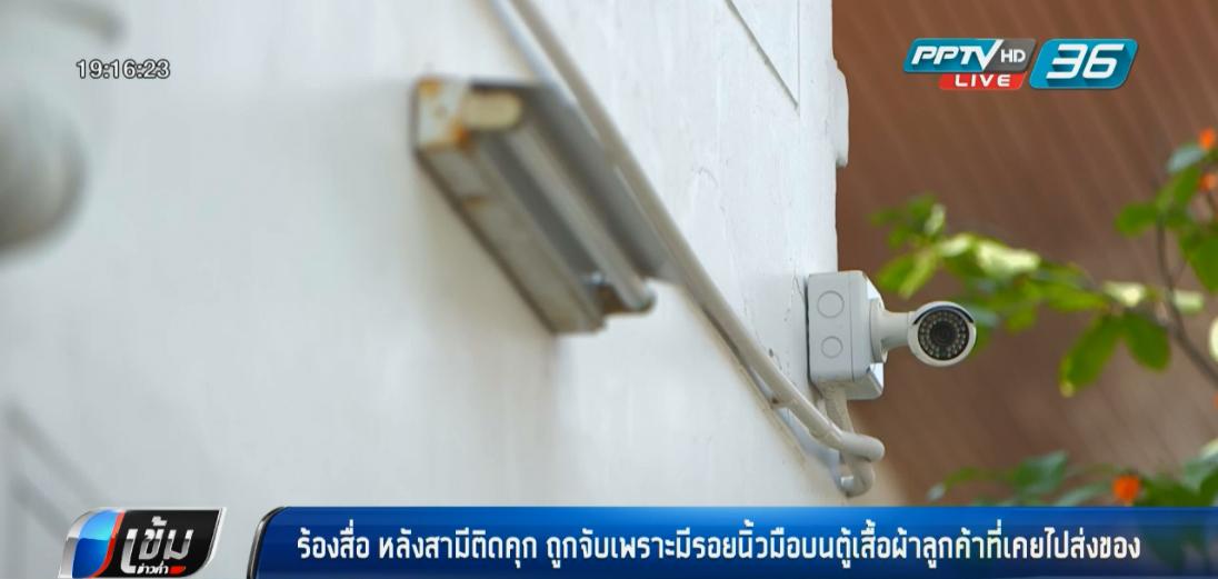 ร้องสื่อ สามีติดคุก หลังถูกจับเพราะมีรอยนิ้วมือบนตู้เสื้อผ้าลูกค้าที่เคยไปส่งของ