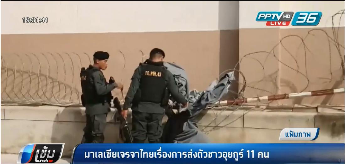 มาเลเซียเจรจาไทยเรื่องการส่งตัวชาวอุยกูร์ 11 คน