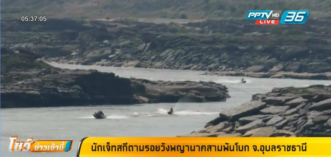 เจ็ทสกีทริปครั้งแรกในเมืองไทย ตามรอยวังพญานาคสามพันโบก