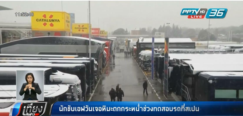 นักขับเอฟวันเจอหิมะตกกระหน่ำช่วงทดสอบรถที่สเปน