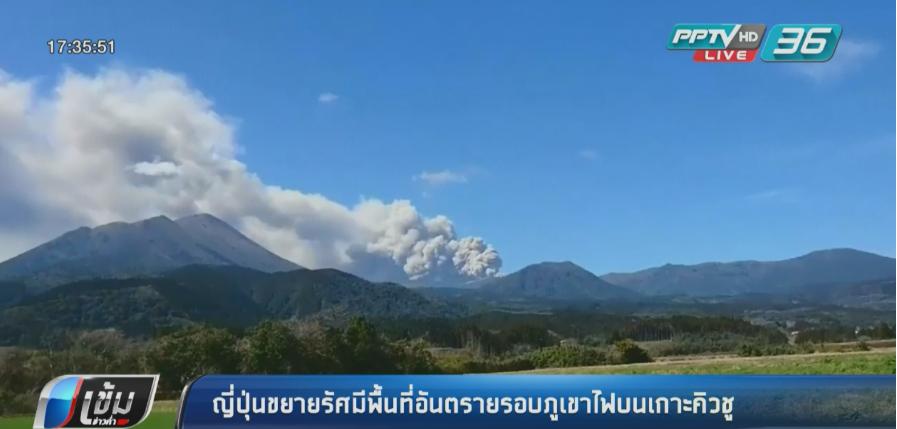 ญี่ปุ่นขยายรัศมีพื้นที่อันตรายรอบภูเขาไฟบนเกาะคิวชู