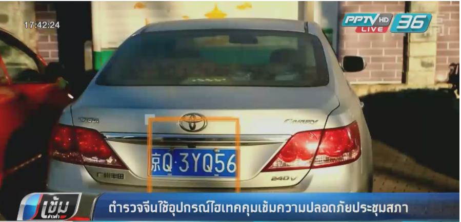 ตำรวจจีนใช้อุปกรณ์ไฮเทคคุมเข้มความปลอดภัยประชุมสภา