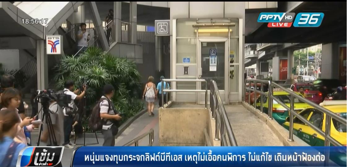 หนุ่มแจงทุบกระจกลิฟต์บีทีเอส เหตุไม่เอื้อคนพิการ ไม่แก้ไขจะเดินหน้าฟ้องต่อ