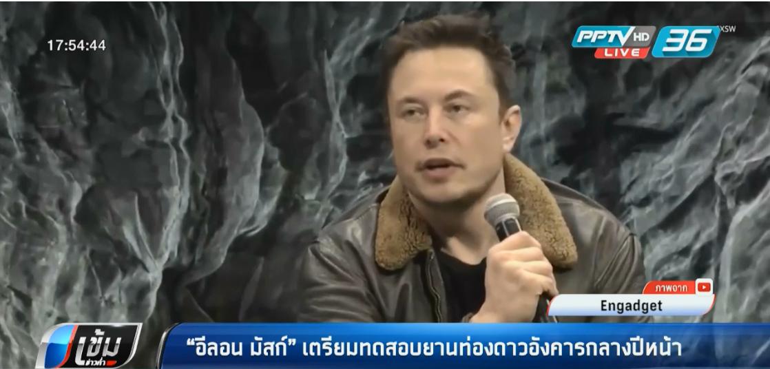 """""""อีลอน มัสก์"""" เตรียมทดสอบยานท่องดาวอังคารกลางปีหน้า"""