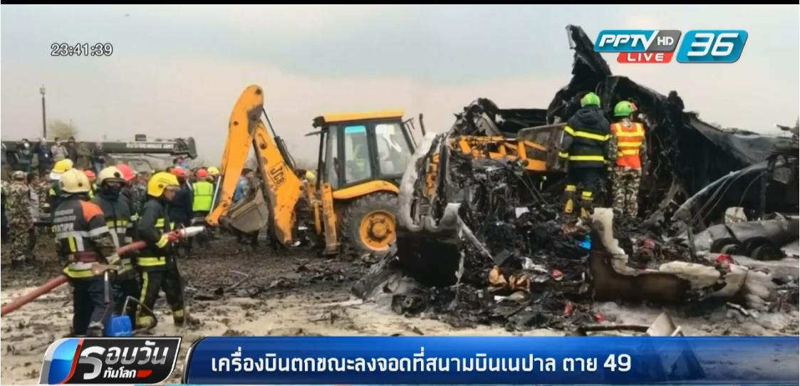 เครื่องบินตกขณะลงจอดที่สนามบินเนปาล ตาย 49 คน