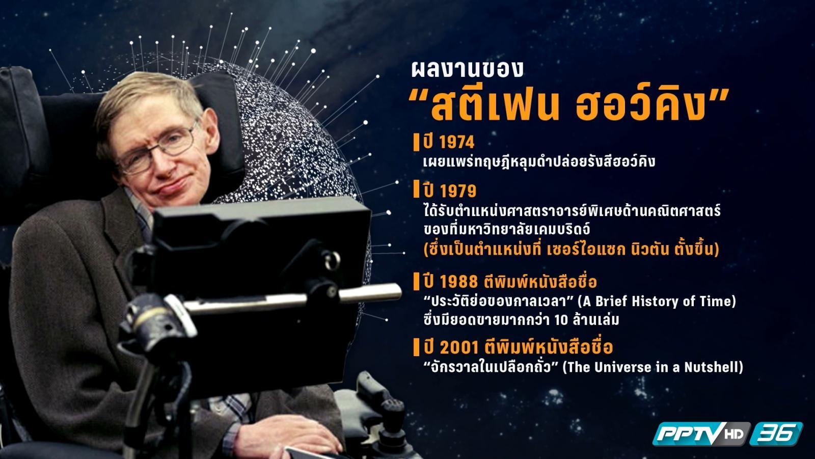 """""""สตีเฟน ฮอว์คิง"""" นักฟิสิกส์ชั้นนำของโลก เสียชีวิตวัย 76 ปี"""
