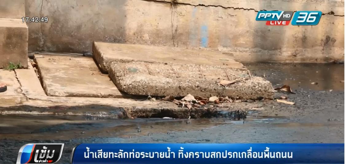 น้ำเสียทะลักท่อระบายน้ำ ทิ้งคราบสกปรกเกลื่อนพื้นถนน