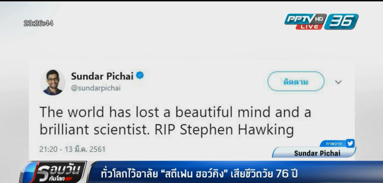 """ทั่วโลกร่วมไว้อาลัย """"สตีเฟน ฮอว์คิง"""" เสียชีวิตวัย 76 ปี"""