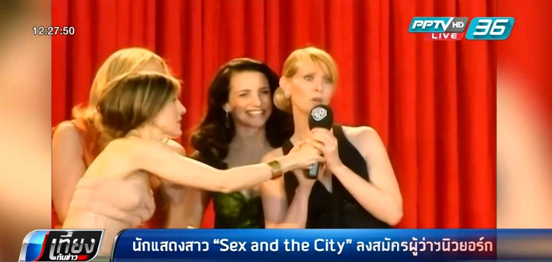 """ดาราสาว """"Sex and the City"""" ลงชิงเก้าอี้ผู้ว่าฯ รัฐนิวยอร์ก"""