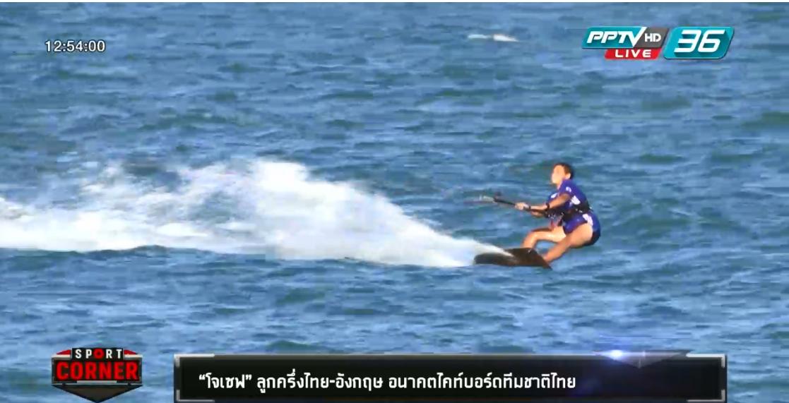 """""""โจเซฟ"""" ลูกครึ่งไทย-อังกฤษ อนาคตไคท์บอร์ดทีมชาติไทย"""